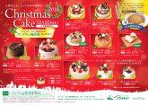 2018クリスマスケーキチラシ